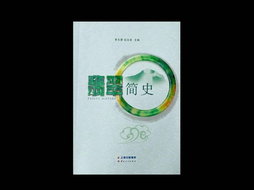 《翡翠简史》发行,读懂腾冲翡翠故事,从这里开始...